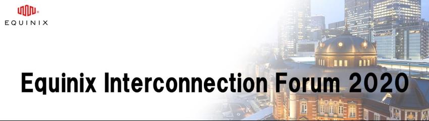 「Equinix Interconnection Forum 2020」(11/17~20) に出展